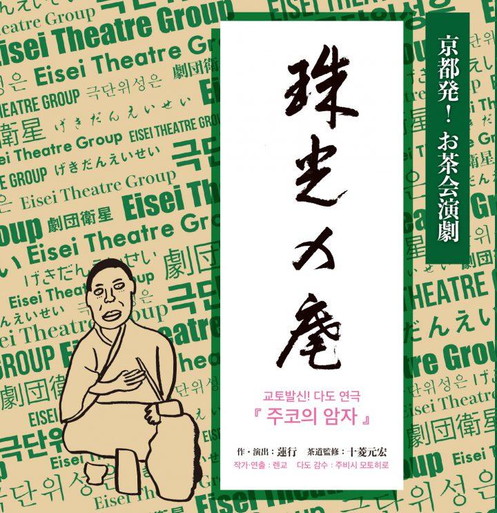 『珠光の庵〜遣の巻〜』韓国語版 2020年2月初演