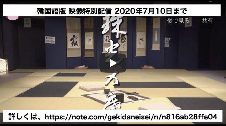 『遣の巻』韓国語版 映像配信
